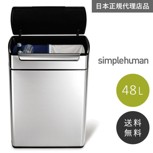 【送料無料】【メーカー直送】simplehuman タッチバーダストボックス 分別タイプ 48L シルバーステンレス CW2018 00128