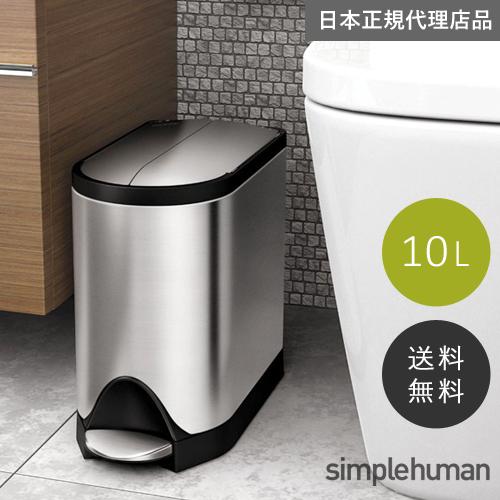 【送料無料】【メーカー直送】simplehuman バタフライステップダストボックス 10L シルバーステンレス CW1899 00139