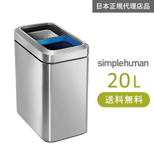 【送料無料】【メーカー直送】simplehuman スリムオープントップダストボックス分別タイプ 20L シルバーステンレス CW1470 00143