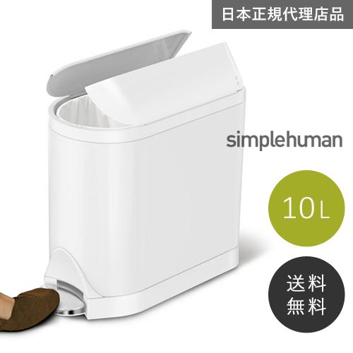 【送料無料】【メーカー直送】simplehuman バタフライステップダストボックス 10L ホワイトスチール CW2042 00140