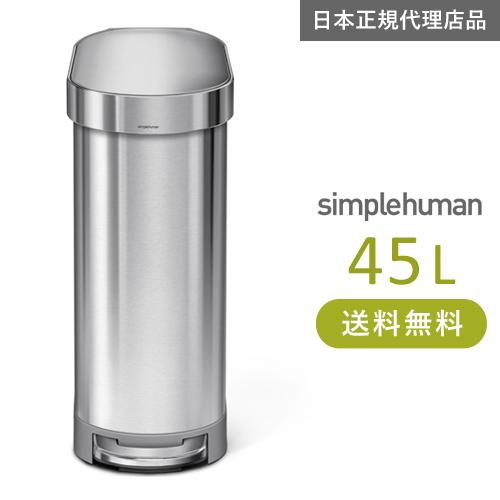 【送料無料】【メーカー直送】simplehuman スリムステップダストボックス 45L シルバーステンレス CW2044 00125