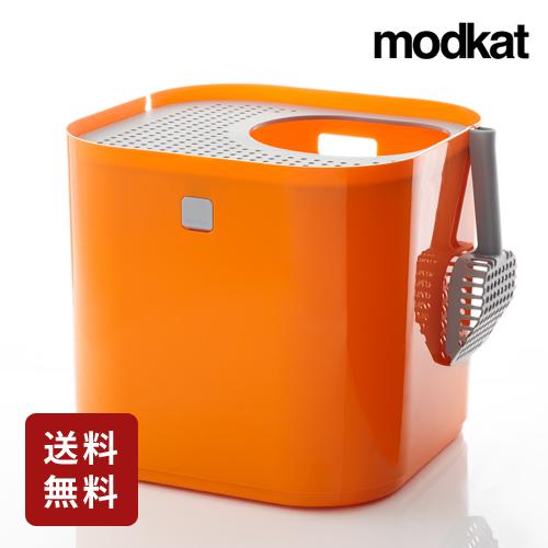【送料無料】Modkat モデキャット Litter Box リターボックス オレンジ mk108