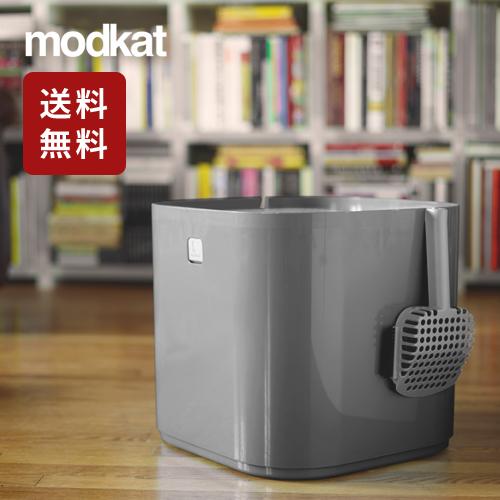 【送料無料】Modkat モデキャット Litter Box リターボックス グレー mk109