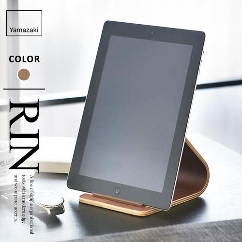5980円 税込 以上で送料無料 追加で何個買っても同梱0円 山崎実業 タブレットスタンド リン ブラウン 7326 iPadスタンド mini タブレット立て 定番キャンバス おしゃれ 北欧 シンプル Air iPad セットアップ