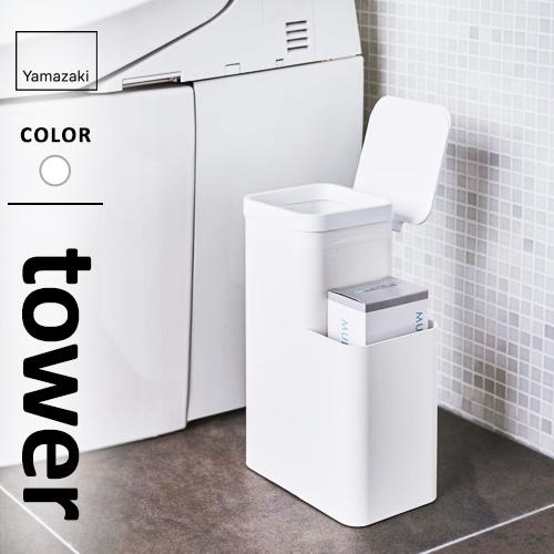 卓出 オリジナル 送料無料 山崎実業 収納付きトイレポット ホワイト 5232☆ タワー