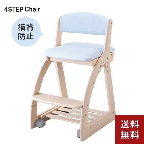 【送料無料】コイズミファニテック 木製チェア FDC-052WWLB 【4Step フォーステップチェア イス 学習椅子】