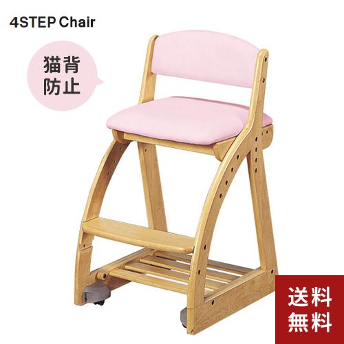 【送料無料】コイズミファニテック 木製チェア FDC-054NSLP 【4Step フォーステップチェア イス 学習椅子】