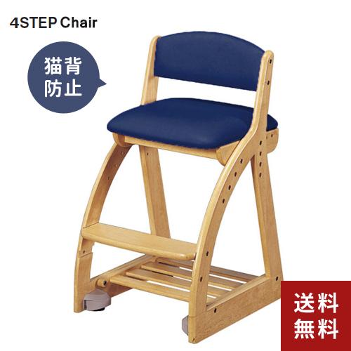 【送料無料】コイズミファニテック 木製チェア FDC-056NSNB 【4Step フォーステップチェア イス 学習椅子】