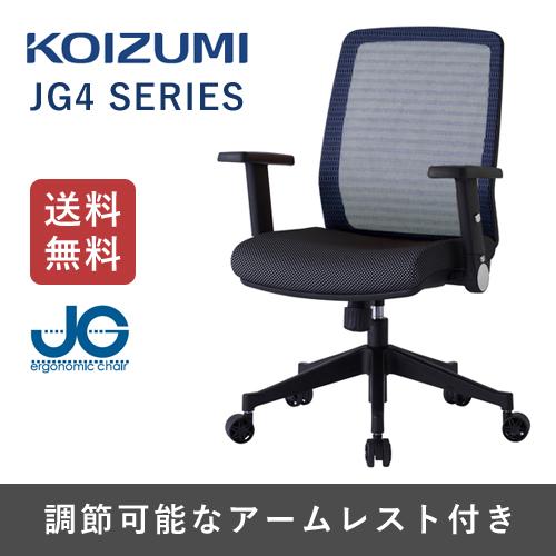 【送料無料】コイズミファニテック JG4SERIES 回転チェア ブルー JG-43384BL【smtb-u】