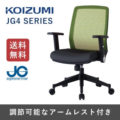 【送料無料】コイズミファニテック JG4SERIES 回転チェア グリーン JG-43386GR【smtb-u】