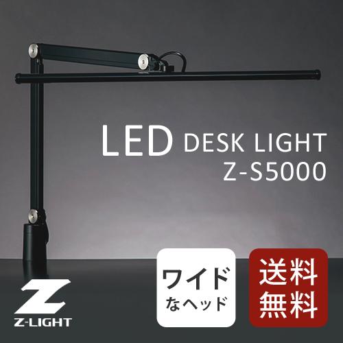 【クーポンで300円値引き】【送料無料】山田照明 Zライト LEDデスクライト Z-Light ブラック Z-S5000B【smtb-u】