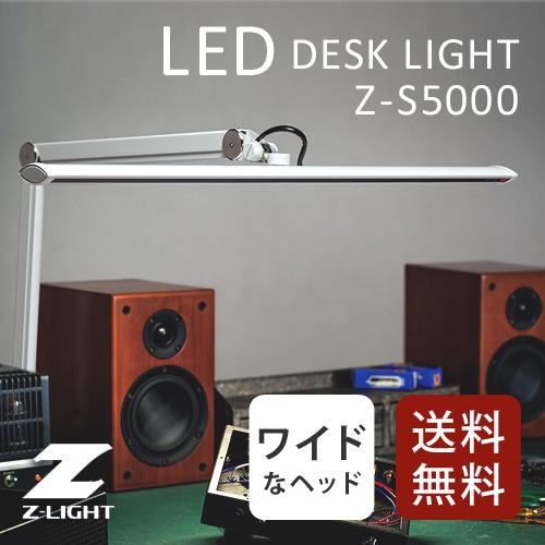 【クーポンで300円値引き】【送料無料】山田照明 Zライト LEDデスクライト Z-Light ホワイト Z-S5000W【smtb-u】