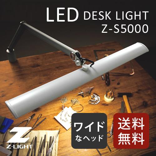 【クーポンで300円値引き】【送料無料】山田照明 Zライト LEDデスクライト Z-Light シルバー Z-S5000SL【smtb-u】