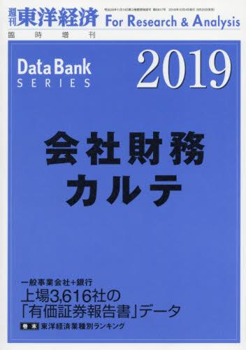 ◆◆東洋経済増刊 / 2018年10月号