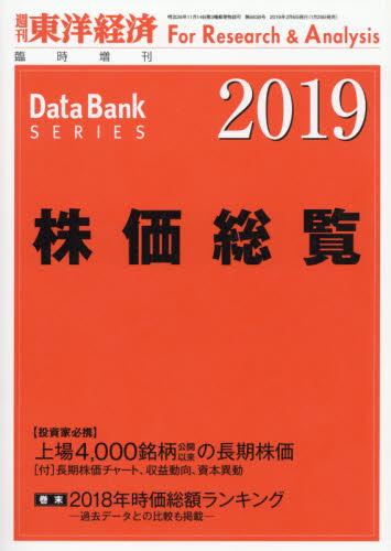 ◆◆東洋経済増刊 / 2019年2月号