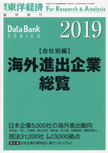 ◆◆東洋経済増刊 / 2019年5月号