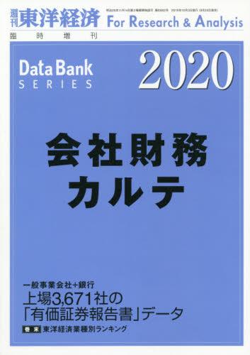 ◆◆東洋経済増刊 2019年10月号 /