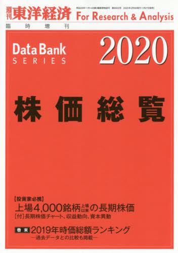 ◆◆東洋経済増刊 / 2020年2月号