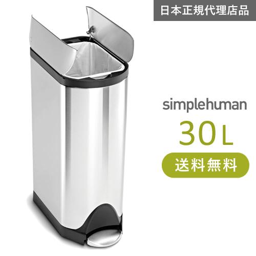 【送料無料】【メーカー直送】simplehuman バタフライステップダストボックス 30L シルバーステンレス CW1824 00122
