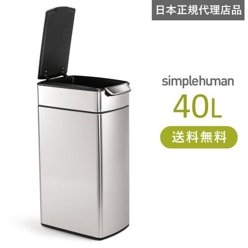 【送料無料】【メーカー直送】simplehuman スリムタッチバーダストボックス 40L シルバーステンレス CW2016 00131