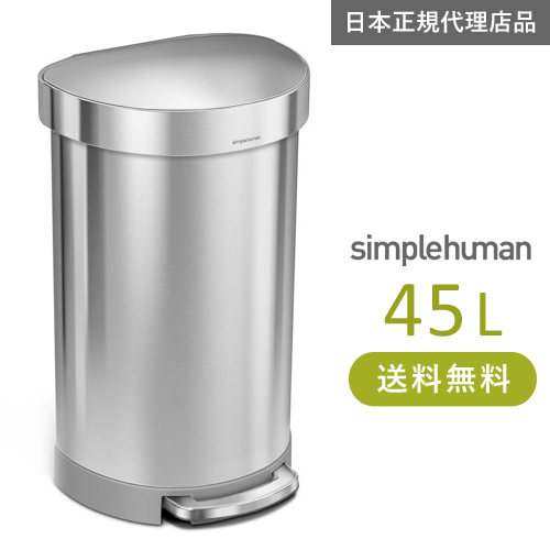 【送料無料】【メーカー直送】simplehuman セミラウンドステップダストボックス 45L シルバーステンレス CW2030 00124【smtb-u】