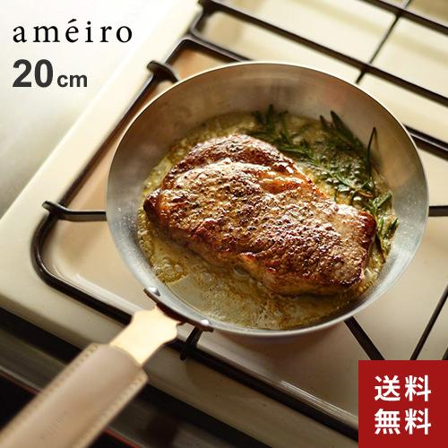【クーポンで30%値引き】【送料無料】オークス ameiro アメイロ FRYPAN 20 COS8002