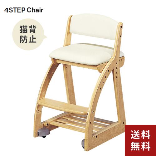 【送料無料】コイズミファニテック 木製チェア FDC-055NSIV 【4Step フォーステップチェア イス 学習椅子】