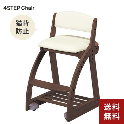 【送料無料】コイズミファニテック 木製チェア FDC-057WTIV 【4Step フォーステップチェア イス 学習椅子】