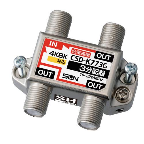 サン電子 4K8K対応3分配器 全端子電流通過型 CSD-K773G-NP