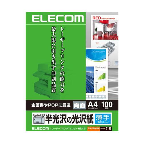 3980円(税込)以上で送料無料&追加で何個買っても同梱0円 エレコム ELECOM レーザープリンタ専用 半光沢の光沢紙(薄手タイプ) ELK-GUA4100
