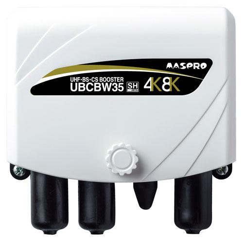 【送料無料】【まとめ買い】マスプロ電工 4K・8K対応 UHF・BS・CSブースター 35dB UBCBW35 10個