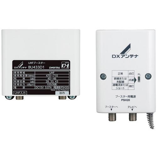 【送料無料】【まとめ買い】DXアンテナ UHFブースター 33dB/43dB共用形 5台 BU433D1