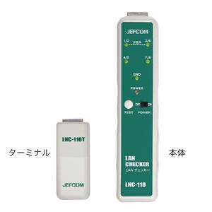 【送料無料】ジェフコム LANチェッカー LNC-110