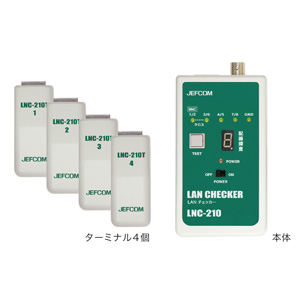 【送料無料】ジェフコム LANチェッカー LNC-210