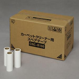 【送料無料】アイリスオーヤマ カーペットクリーナースペアテープ CNC-R100