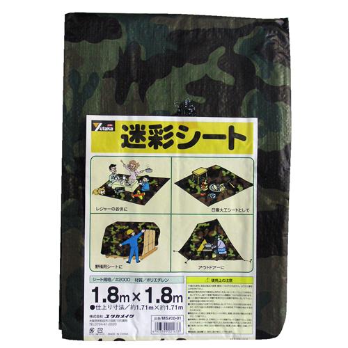 3980円(税込)以上で送料無料&追加で何個買っても同梱0円 ユタカメイク 迷彩シート 1.8m×1.8m MS#20-01