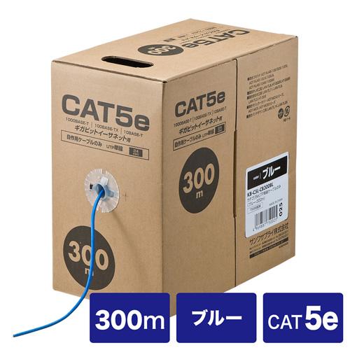 【送料無料】サンワサプライ CAT5eUTP単線ケーブルのみ 300m ブルー KB-C5L-CB300BL