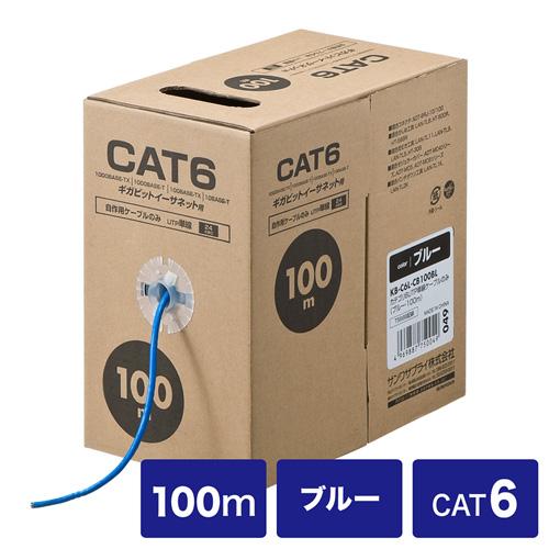 【送料無料】サンワサプライ CAT6UTP単線ケーブルのみ 100m ブルー KB-C6L-CB100BL