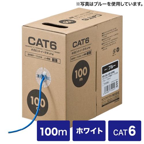 【送料無料】サンワサプライ CAT6UTP単線ケーブルのみ 100m ホワイト KB-C6L-CB100W