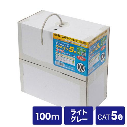 【送料無料】サンワサプライ STPカテゴリ5ケーブルのみ 単線用 100m ライトグレー KB-STP-CB100N