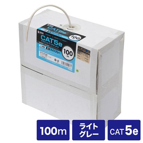 【送料無料】サンワサプライ カテゴリ5eUTP単線ケーブルのみ 100m ライトグレー KB-T5-CB100N