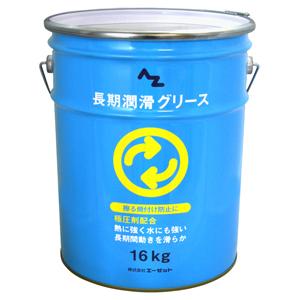 【送料無料】AZ エーゼット 極圧グリース 16kg AZ805【smtb-u】