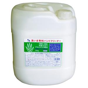【送料無料】AZ エーゼット 洗いま専科ハンドクリーナー 20kg 999【smtb-u】