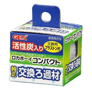 3980円 税込 日本正規代理店品 以上で送料無料 追加で何個買っても同梱0円 GEX ジェックス ロカボーイコンパクト純正交換ろ過材 新作販売