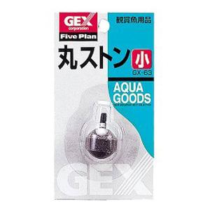 ジェックス GEX 丸ストン小 GX-63