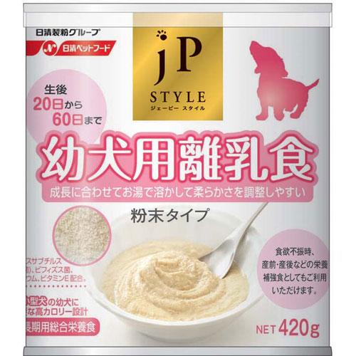 日清ペットフード JPスタイル 幼犬用離乳食 420g 1020504  ◇◇