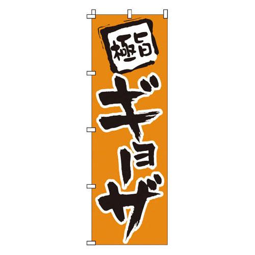 3980円 税込 以上で送料無料 追加で何個買っても同梱0円 YNBJ2 のぼり ギョーザ 期間限定で特別価格 1-205 新品未使用