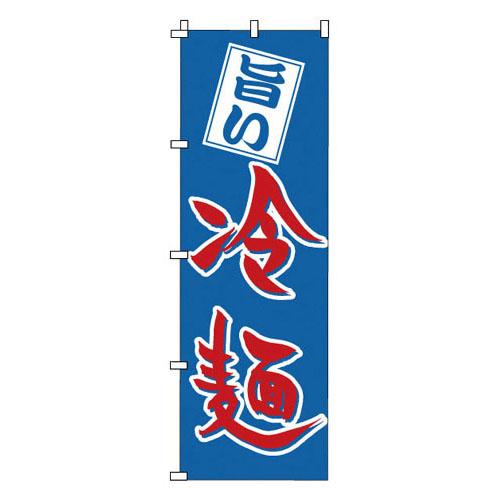 3980円 税込 以上で送料無料 品質保証 追加で何個買っても同梱0円 のぼり YNBK6 冷麺 上等 1-219