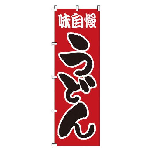市場 3980円 税込 以上で送料無料 驚きの値段 追加で何個買っても同梱0円 1-303 YNBL4 うどん のぼり