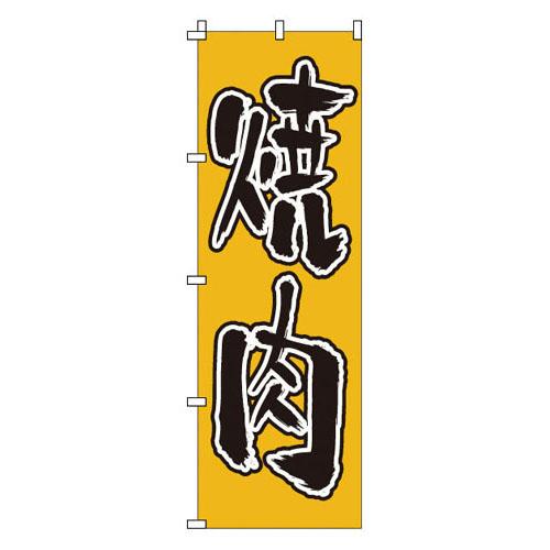 3980円 税込 以上で送料無料 追加で何個買っても同梱0円 1-402 のぼり 新商品 焼肉 YNBN4 日本限定